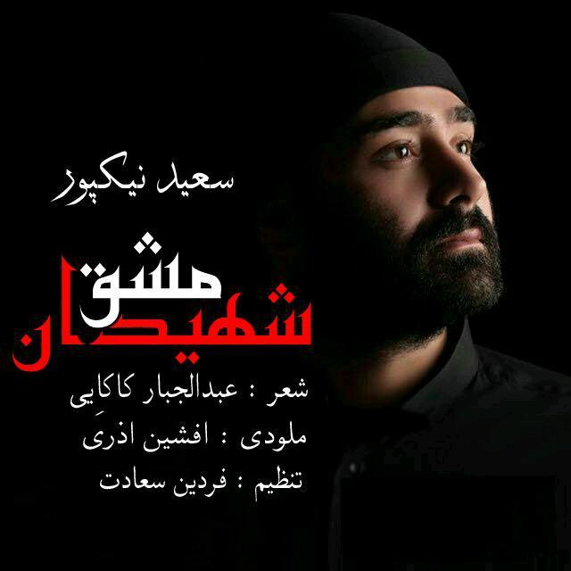 دانلود آهنگ مشق شهیدان از سعید نیکپور