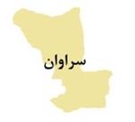 بلوچستان گردی شهرستان سراوان