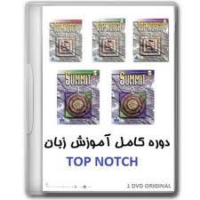 خرید آموزش مکالمه انگلیسی Top Notch