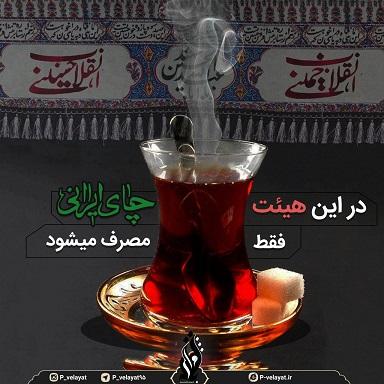 هیئت و چای ایرانی