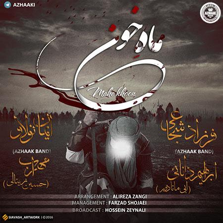 دانلود آهنگ جدید ایمان نو لاو و مهراب و ابراهیم دانائی و فرزاد شجاعی بنام ماه خون