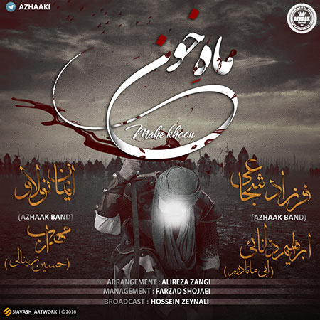 http://rozup.ir/view/1882098/Iman-No-Love-And-Mehrab-And-Ebrahim-Danaei-And-Farzad-Shojaei-%E2%80%93-Mahe-Khon.jpg