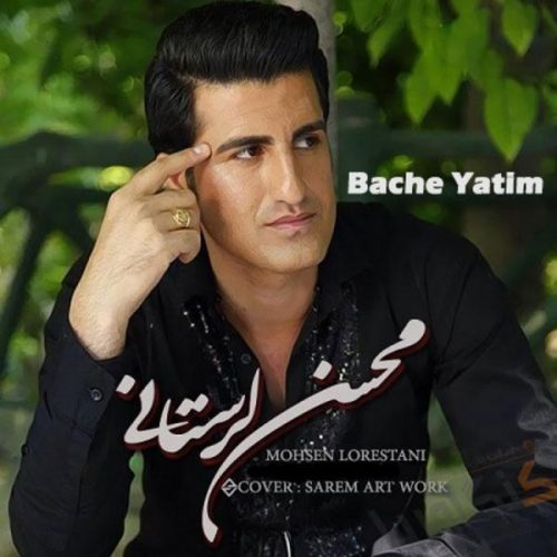 دانلود آهنگ زیبای محسن لرستانی بنام بچه یتیم