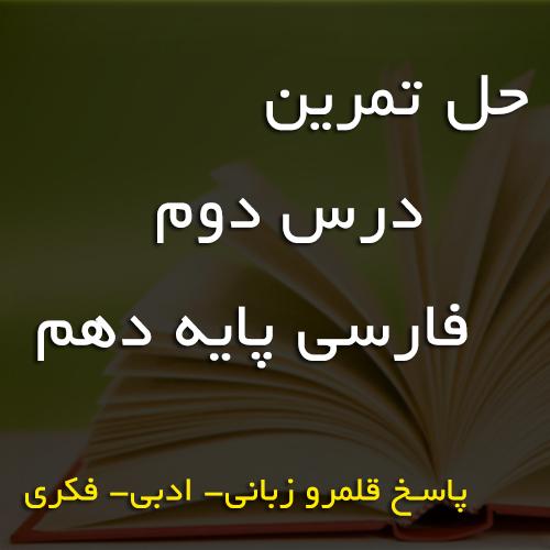 حل تمرین درس دوم فارسی پایه دهم