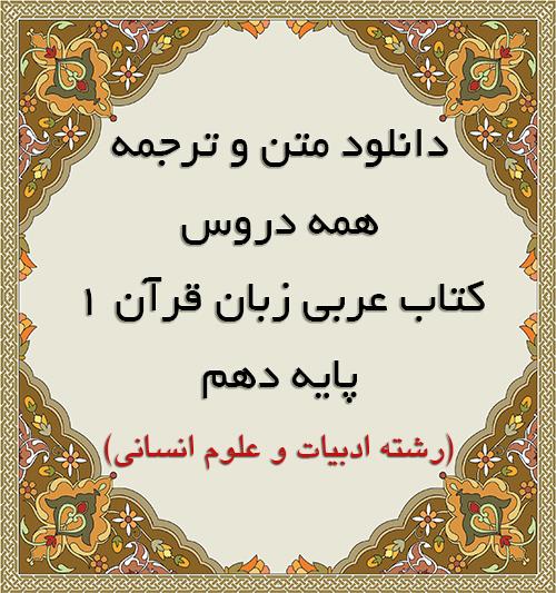 متن و ترجمه کتاب عربی زبان قرآن 1 (انسانی)