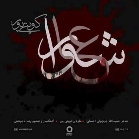 دانلود آهنگ جدید غلام کویتی پور به نام عاشورا