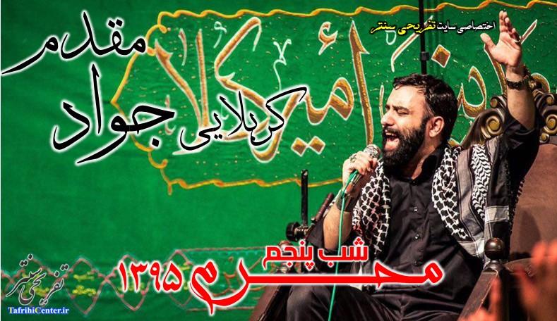 http://rozup.ir/view/1883440/karbalaei-javad-moghadam-moharram-shab-panjom-1395-(tafrihicenter.ir).jpg