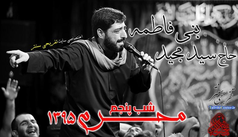 http://rozup.ir/view/1883449/haj-seyed-majid-banifatemeh-moharram-shab-panjom-1395-(tafrihicenter.ir).jpg