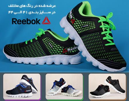 کفش Reebok