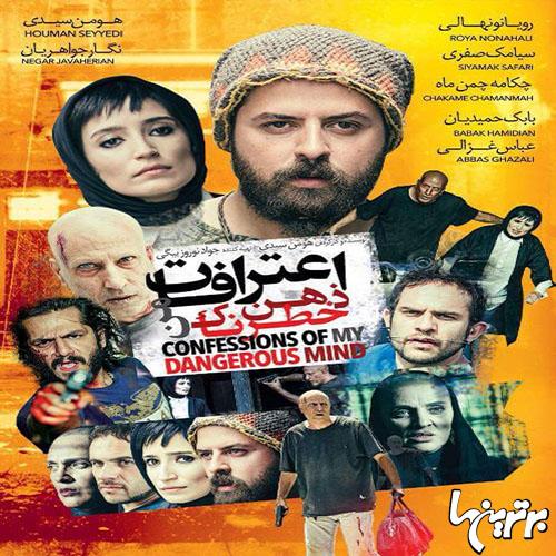 دانلود فیلم ایرانی اعترافات ذهن خطرناک من