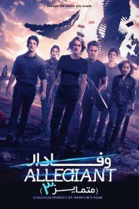 دانلود فیلم The Divergent Series: Allegiant – Part 1 2016 دوبله فارسی