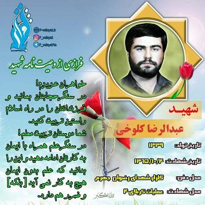 وصیت نامه شهید عبدالرضا کلوخی