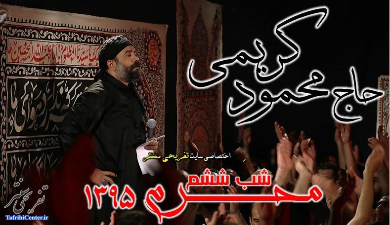 دانلود مداحی شب ششم محرم 95 حاج محمود کریمی