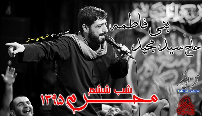 دانلود مداحی شب ششم محرم 95 حاج سید مجید بنی فاطمه