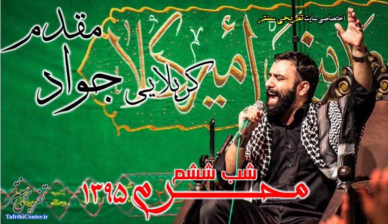 http://rozup.ir/view/1885014/karbalaei-javad-moghadam-moharram-shab-sheshom-1395-(tafrihicenter.ir).jpg