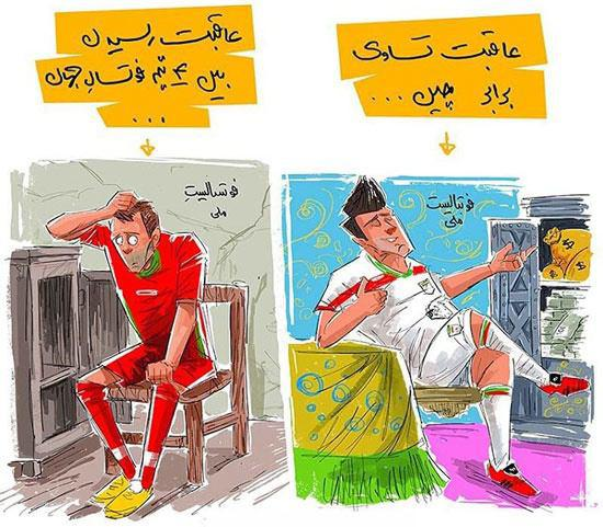 کاریکاتور:عاقبت فوتسالیستها!