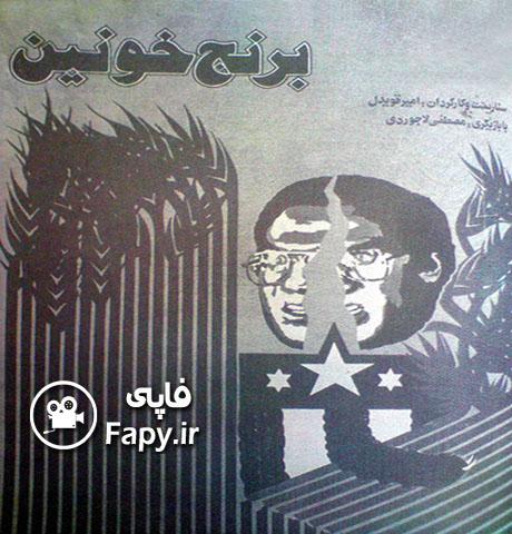 دانلود فیلم ایرانی برنج خونین محصول 1360