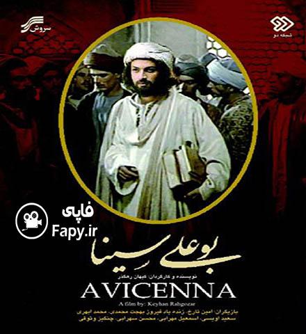 دانلود فیلم ایرانی بوعلی سینا محصول 1366