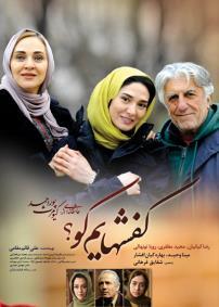 دانلود فیلم ایرانی کفشهایم کو