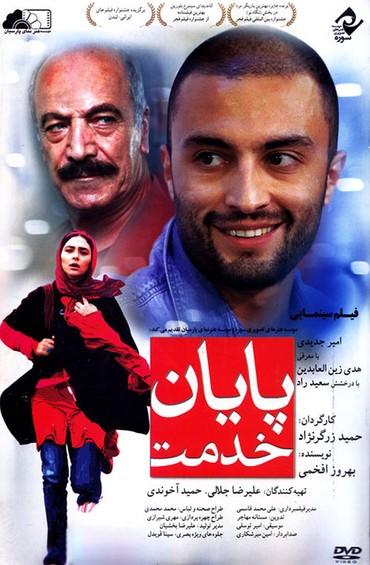 دانلود فیلم ایرانی پایان خدمت