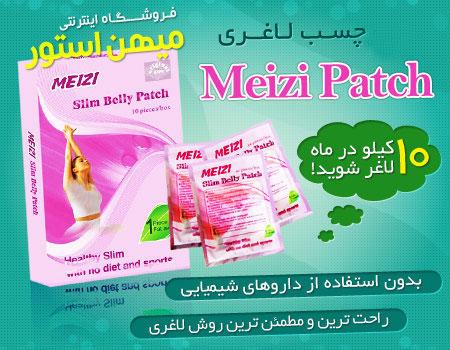 چسب لاغری گیاهی Meizi Patch