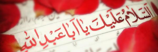 مسابقه پویش مردمی یا محمد یا علی علیه السلام