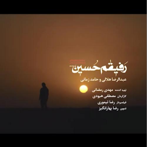 دانلود موزیک ویدیو جدید حامد زمانی و عبدالرضا هلالی بنام رفیقم حسین (ع)