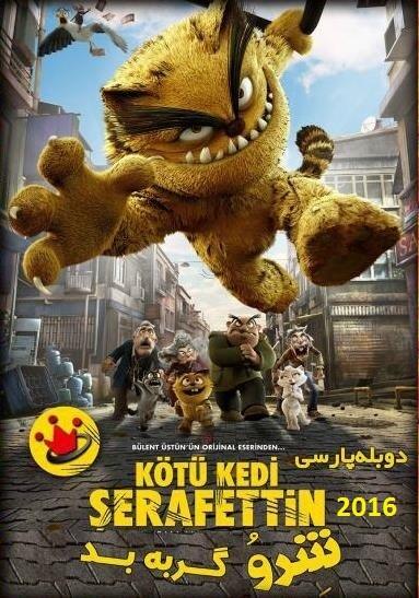 دانلود انیمیشن گربه بد Bad Cat 2016 دوبله فارسی