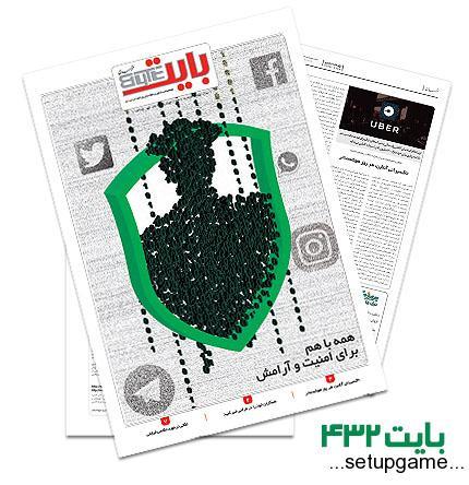دانلود بایت شماره 432 - ضمیمه فناوری اطلاعات روزنامه خراسان