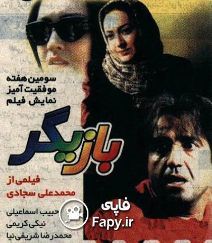 دانلود فیلم ایرانی بازیگر محصول 1377
