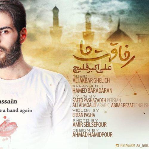 دانلود آهنگ جدید علی اکبر قلیچ بنام رفاقت ما