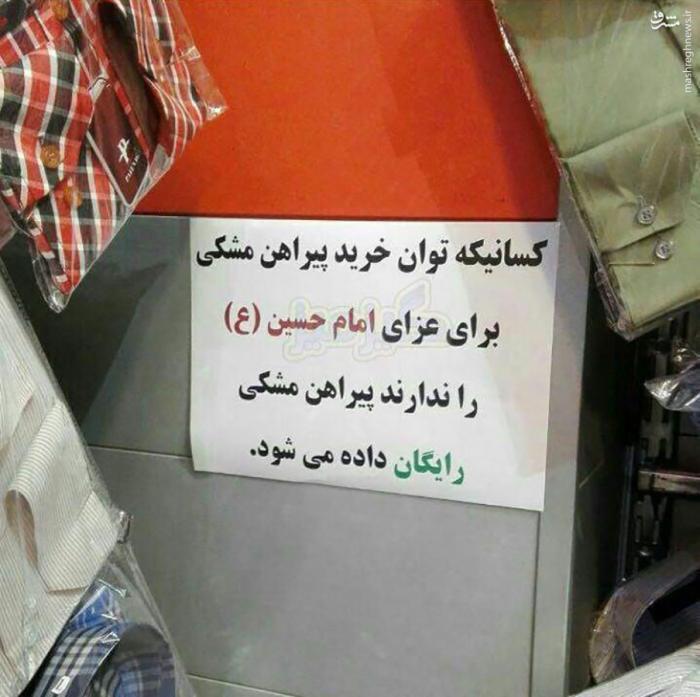 عکس: کاسب با معرفت تبریزی