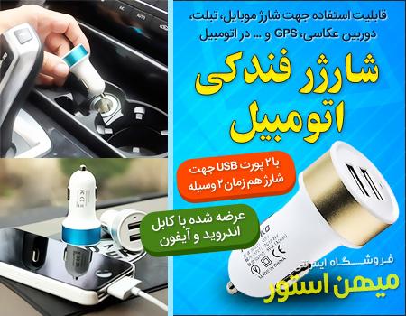 شارژر فندکی اتومبیل