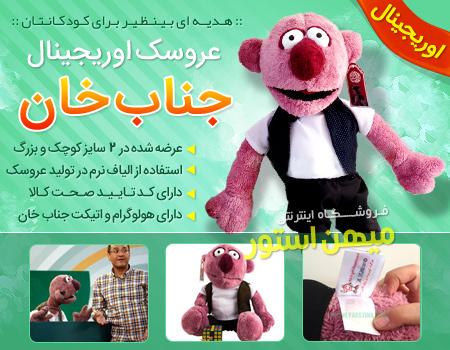 عروسک جناب خان اورجينال
