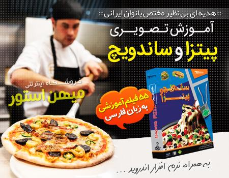 آموزش پیتزا و ساندویچ