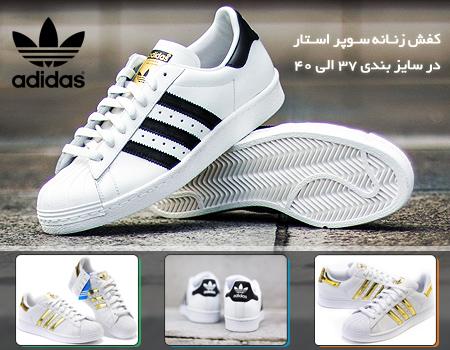 کفش زنانه Adidas