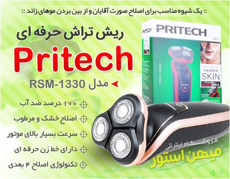 ریش تراش حرفه ای Pritech (مدل RSM-1330)