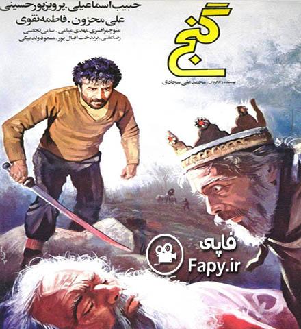 دانلود فیلم ایرانی گنج محصول 1363