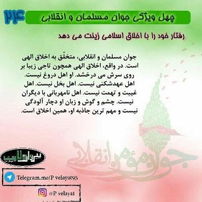 چهل ویژگی جوان مسلمان و انقلابی شماره24