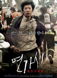 دانلود رایگان فیلم Deranged 2012