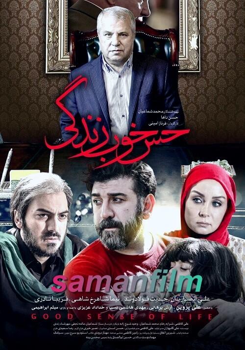 دانلود فیلم ایرانی حس خوب زندگی