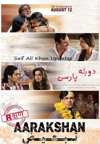 دانلود فیلم تبعیض Aarakshan 2011 با دوبله فارسی