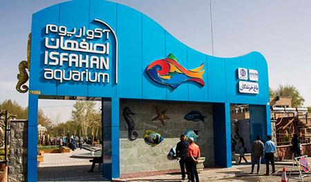 تونل آکواریوم اصفهان
