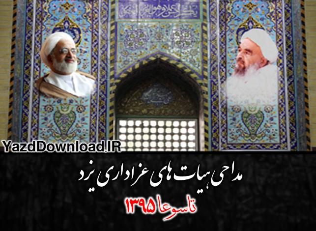 دانلود نوحه های هیئت های سینه زنی یزد تاسوعا 1395