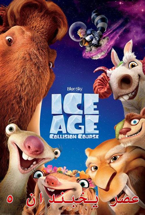 دانلود انیمیشن دوبله فارسی عصر یخبندان 5 2016 Ice Age Collision Course