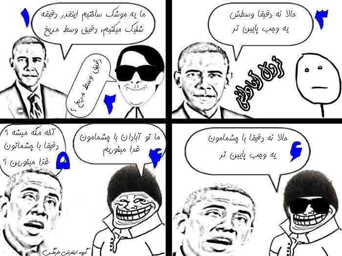 جدیدترین عکس های خنده دار خرداد94