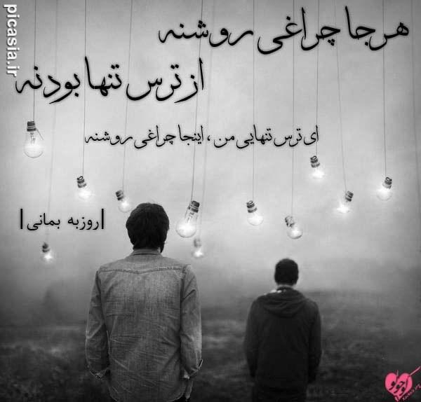 کارت پستال و عکس های عاشقانه با متن فارسی ۲۰۱5 – ۹4