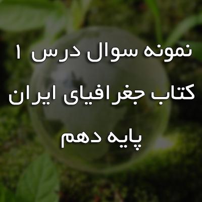 نمونه سوال درس 1 کتاب جغرافیای ایران