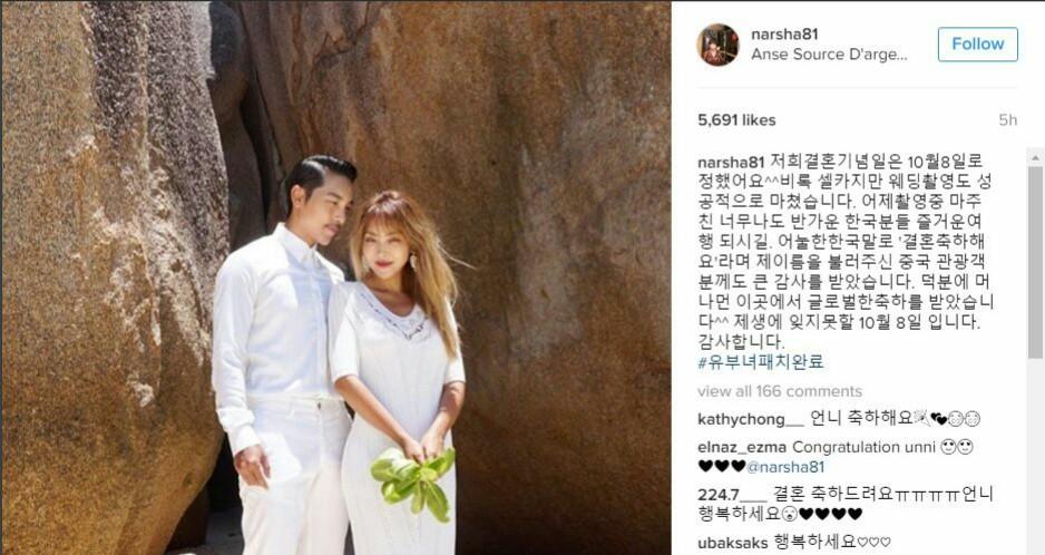 نارشا عکسی از خودش و همسرش رو منتشر کرد و تاریخ مراسم ازدواجش رو اعلام کرد