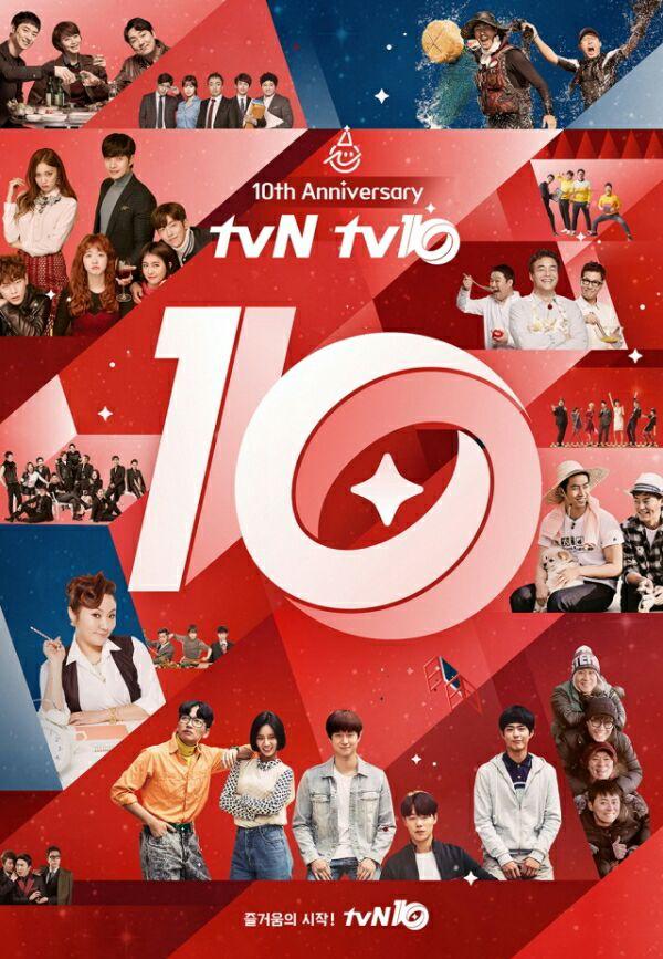به مناسبت دهمین سالگرد شبکه TvN ، این شبکه در تاریخ 9اکتبر اولین دوره جوایز خودشو برگزار کرد !